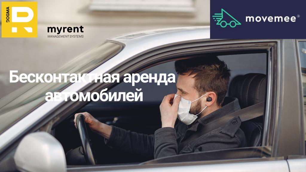Бесконтактная аренда автомобилей